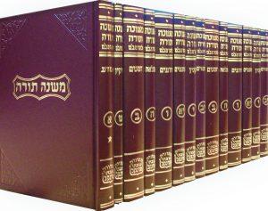 Mishna Torah 2