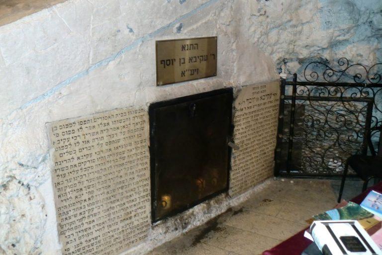 Rabbi Akiva's Kever