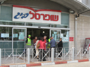One of the many stores of the popular Israeli supermarket chain